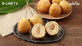 แจกสูตร 'ขนมโป๊งเหน่ง' ขนมไทยโบราณ แป้งกรอบนอกนุ่มใน ทำกินได้ ทำขายเลิศ อร่อยถูกใจทุกคนแน่นอน