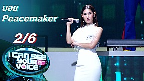 I Can See Your Voice -TH | EP.259 | บอย Peacemaker | 10 ก.พ. 64 [2\/6]
