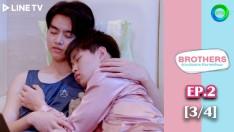 Brothers รักนะน้องชาย รักนายครับผม | EP.2 [3/4]