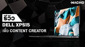 The Macho I รีวิว Dell XPS15 แล็ปท็อปพรีเมี่ยมเพื่อ Content Creator สะดวกทุกการพกพา