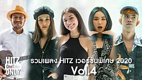 รวมเพลง HITZ เวอร์ชั่นพิเศษ 2020 Vol.4