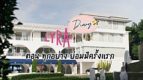 LYRA Diary ไลร่า ไดอารี่ | EP.3 ทุกอย่างย่อมมีครั้งแรกเสมอ