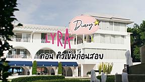 LYRA Diary ไลร่า ไดอารี่   EP.23 ติวเข้มก่อนสอบ