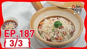 กินได้ก็กิน (ทำกินเอง) | EP.187 เมนู เกี๊ยวซ่าผัดซอสมะเขือเทศ \/ ข้าวผัดกุนเชียงอบเผือก [3\/3]