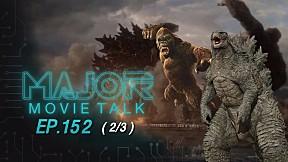 ทุกทฤษฎีความเป็นไปได้ ทำไม Godzilla ถึงต้องเป็นตัวร้าย - Major Movie Talk | EP.152 [2\/3]