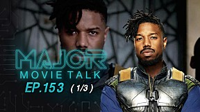 Killmonger จะกลับมายังไงให้สมเหตุสมผล - Major Movie Talk | EP.153 [1\/3]