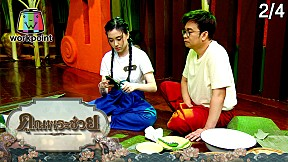 คุณพระช่วย | เรื่องวัยรุ่นเรียนไทย | แฮนน่า โรสเซ็นบรูม , อ๊ะอาย กรณิช | 14 ก.พ. 64 [2\/4]