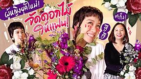 พลอยหอเรียนจัดช่อดอกไม้ให้คุณแฟน ยากแค่ไหนก็สู้ตาย!! #PaloyDIY