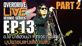 OVERDRIVE LiVE ICONIC SERIES EP13 ( Part 2 ) -  อ.ไข่ มาลีฮวนน่า คฑาวุธ ทองไทย บุปผาชนแห่งเสียงเพลง