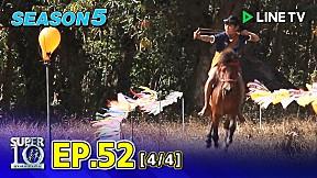 SUPER 10 อัจฉริยะพันธุ์จิ๋ว SEASON 4 | EP.52 [4\/4]