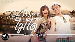 หยุดรักเธอไม่ได้ - จินตหรา พูนลาภ 【Official MV】