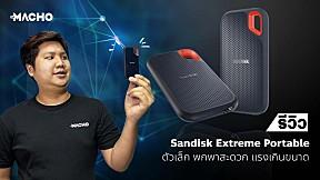 รีวิว Sandisk Extreme Portable SSD ตัวเล็ก พกพาสะดวก แรงเกินขนาด