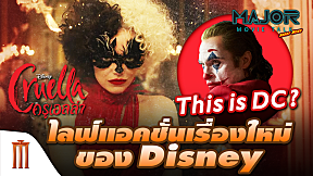 Cruella ไลฟ์แอคชั่นเรื่องใหม่ Disney ที่เหมือนหลุดมาจากหนัง DC - Major Movie Talk [Short News]