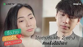 ได้อย่างต้องเสีย 2 อย่าง ศึกครั้งนี้มีน้ำตา! | HIGHLIGHT EP.4 | Deal Lover ซื้อง่าย ขายรัก