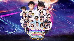 Fantastic Junior อัศจรรย์พันธุ์เล็ก (Official Teaser)