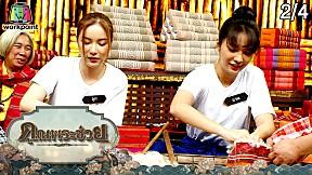 คุณพระช่วย | เรื่องวัยรุ่นเรียนไทย | มุก วรนิษฐ์ , แจน พลอยชมพู | 21 ก.พ. 64 [2\/4]