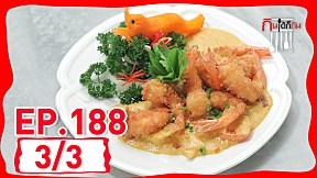 กินได้ก็กิน (ทำกินเอง) | EP.188 เมนู ปลาดอรี่ทอดซอสเนยมะนาว \/ กุ้งทอดซอสผัดผงกะหรี่ [3\/3]