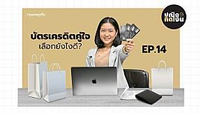 ปณิดคิดเงิน   ซีซัน 2   EP.14   บัตรเครดิตคู่ใจ เลือกยังไงดี?