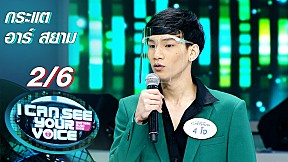 I Can See Your Voice -TH | EP.261 | กระแต อาร์ สยาม | 24 ก.พ. 64 [2\/6]