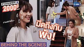 [Behind The Scenes] มีดถึงกับพังของจริง | สาวออฟฟิศ 2000 ปี GIRL2K