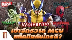 สารพัดไอเดีย! หาก Wolverine เข้าจักรวาล MCU แท็คทีมกับใครดี ?! - Major Movie Talk [Short News]