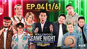 HOLLYWOOD GAME NIGHT THAILAND SUPER CHAMP | EP.4 [1\/6]