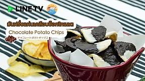 มันฝรั่งแผ่นเคลือบช็อกโกแลต  Chocolate Potato Chips