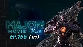 Pacific Rim กับ Godzilla เป็นไปได้แค่ไหนกับการรวมจักรวาล? - Major Movie Talk | EP.155 [1\/3]