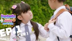 Fantastic Junior อัศจรรย์พันธุ์เล็ก | EP.1 [1/2]