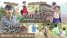 [Behind The Scenes] มาเล่น \