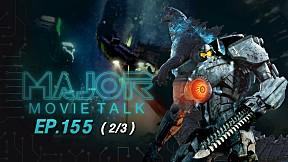 Pacific Rim กับ Godzilla เป็นไปได้แค่ไหนกับการรวมจักรวาล? - Major Movie Talk   EP.155 [2\/3]