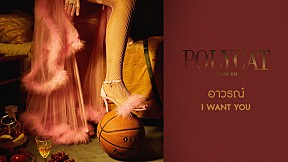 POLYCAT - อาวรณ์ | I Want You [Official Audio]