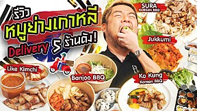 เทียบกันชัดๆ ทั้งราคา รสชาติ ปริมาณ อาหารเกาหลี Delivery 5 ร้านดัง !