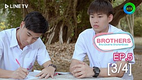 Brothers รักนะน้องชาย รักนายครับผม | EP.5 [3\/4]