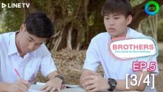 Brothers รักนะน้องชาย รักนายครับผม | EP.5 [3/4]