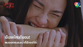เจ็บแค่ไหนก็ยอม! ผมจะอดทนจนกว่าที่รักจะจำได้ | ตอกย้ำความสนุก วงเวียนหัวใจ EP.12