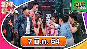 ฮาไม่จำกัดทั่วไทย | 7 มี.ค. 64 | EP.9 [2\/4]