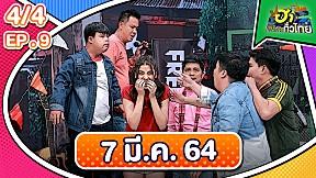 ฮาไม่จำกัดทั่วไทย | 7 มี.ค. 64 | EP.9 [4\/4]