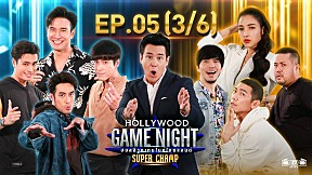 HOLLYWOOD GAME NIGHT THAILAND SUPER CHAMP | EP.5 [3\/6]