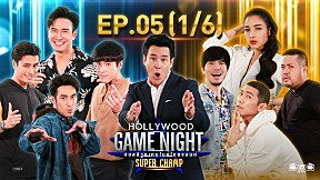 HOLLYWOOD GAME NIGHT THAILAND SUPER CHAMP | EP.5 [1\/6]