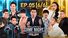 HOLLYWOOD GAME NIGHT THAILAND SUPER CHAMP | EP.5 [6\/6]