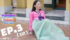 Fantastic Junior อัศจรรย์พันธุ์เล็ก | EP.3 [1/2]