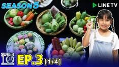 SUPER 10 อัจฉริยะพันธุ์จิ๋ว SEASON 5 | EP.3 [1/4]