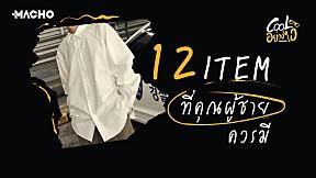 Cool อย่างไว | 12 ITEM ที่คุณผู้ชายควรมี