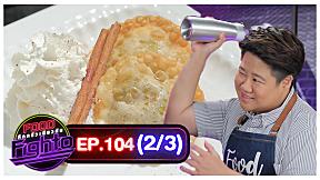 Food Fighto ศึกครัวเดียวกัน | EP.104 | \'นานา\' VS \'เท็ดดี้\' เป่ายิงฉุบทำเมนู #Sweet Ravioli [2\/3]