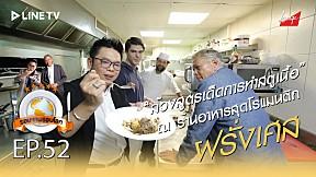 รอบจานรอบโลก l EP.52 ล้วงสูตรเด็ดการทำ สตูเนื้อ ณ ร้านอาหารสุดโรแมนติก ประเทศฝรั่งเศส