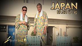 Leela Me I EP.52 ท่องเที่ยวประเทศ ญี่ปุ่น [1\/4]