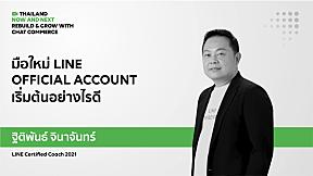 มือใหม่ LINE Official Account เริ่มต้นอย่างไรดี