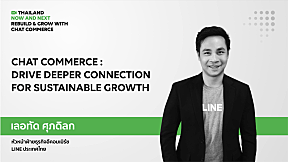 Chat Commerce: Drive Deeper Connection for Sustainable Growth