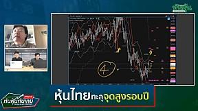 หุ้นไทยทะลุจุดสูงรอบปี I ทันหุ้นทันเกม [1\/2]